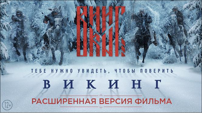 Состоялась цифровая премьера расширенной версии фильма «Викинг»