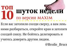 Топ-10 лучших шуток недели! (13.08 — 19.08)