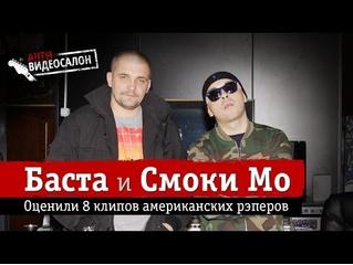 АНТИ-видеосалон: Баста и Смоки Мо посмотрели 8 клипов американских рэперов