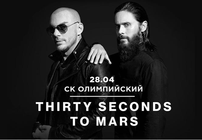 Thirty Seconds To Mars: готовы удивлять тебя 28 апреля