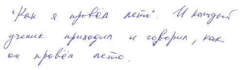 Фото №3 - Эврика! Динамика! Либидо по почерку