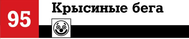 Фото №18 - 100 лучших комедий, по мнению российских комиков