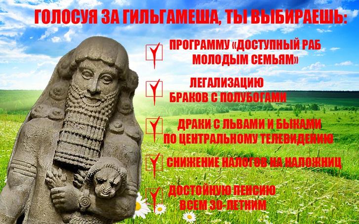 Фото №4 - Кандидат-мем от народа: лучшие шутки о Павле Грудинине! Часть вторая