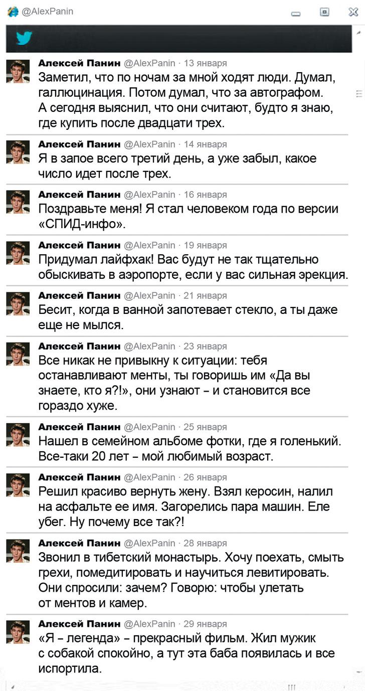 Фото №2 - Что творится на экране компьютера Алексея Панина
