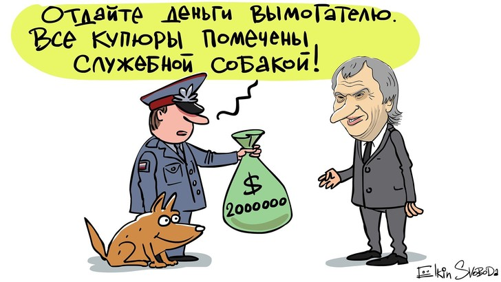 Фото №3 - Избранные шутки о задержании министра экономического развития Алексея Улюкаева
