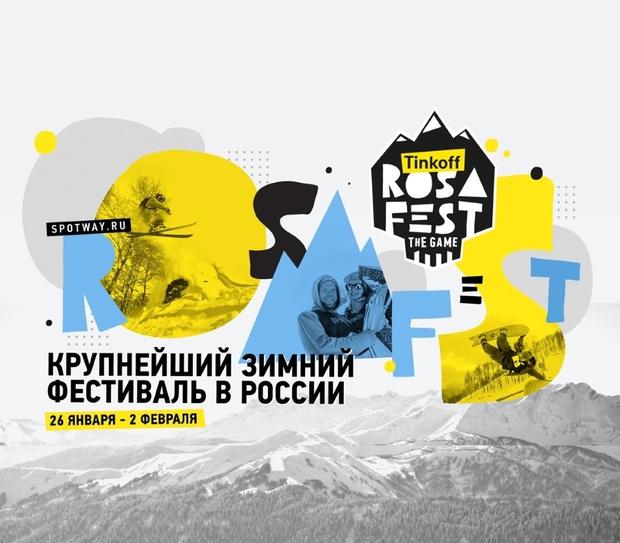 Фото №1 - Подробности захватывающей программы Tinkoff Rosafest 2019 в Сочи