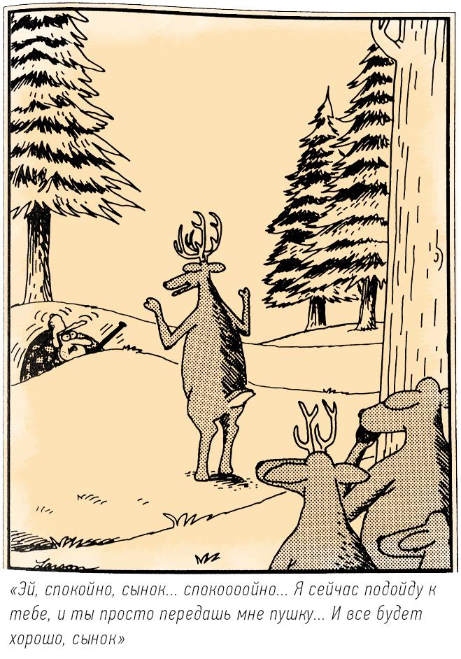 Карикатуры из серии «Дальняя сторона»