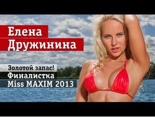 Десятка финалисток Miss MAXIM 2013. Часть пятая