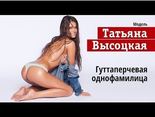 Кто эта девушка? Таня Высоцкая