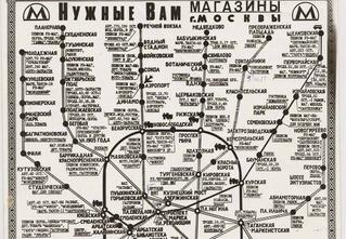 Неофициальная карта московских магазинов по станциям метро 1986 года