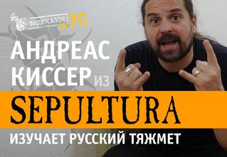 Гитарист SEPULTURA Андреас Киссер смотрит русские клипы (Видеосалон №70)