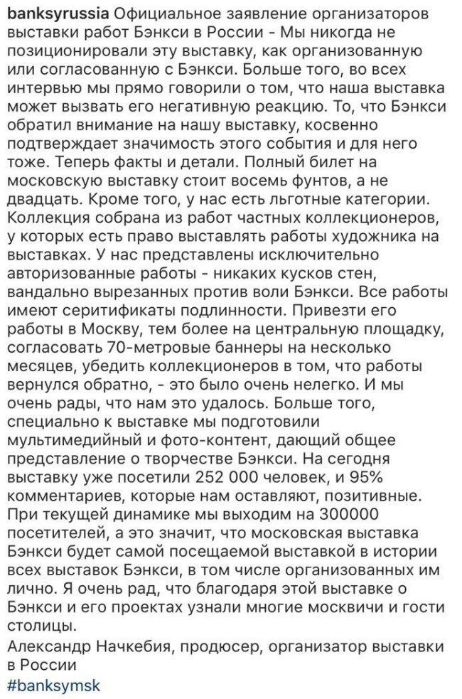 Фото №2 - В Москве проходит выставка работ Бэнкси. А сам Бэнкси был не в курсе