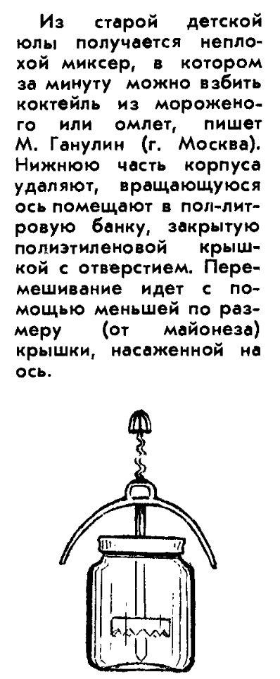 Фото №9 - 20 самых странных советских лайфхаков