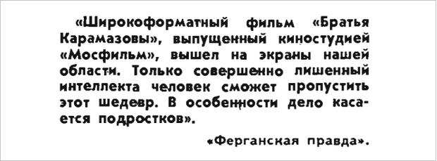 Фото №6 - Идиотизмы из прошлого: 1969 год (выпуск №2)