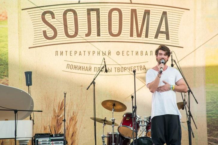 Фото №2 - «Москва 24» приглашает на литературно-музыкальный фестиваль «Sолома»