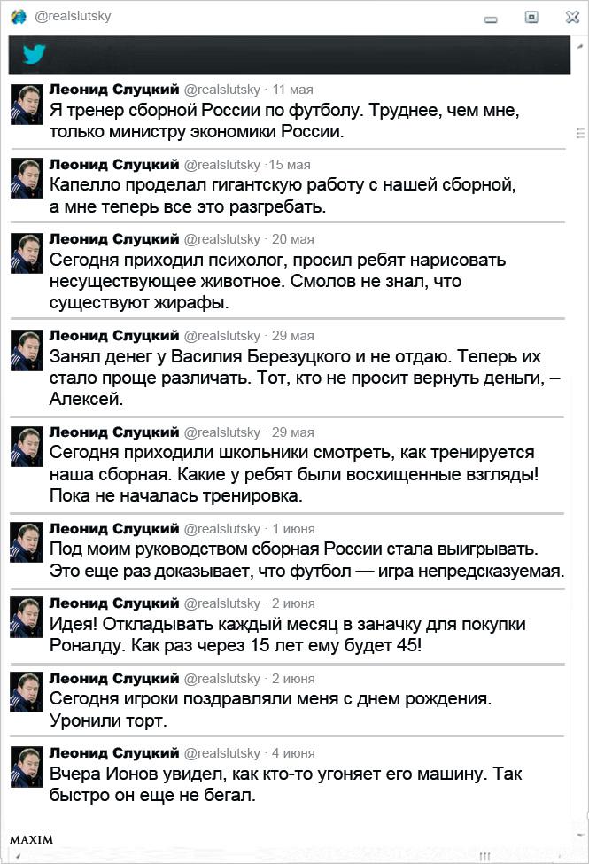 Твиттер Леонида Слуцкого