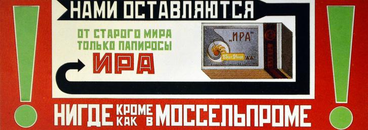 Фото №12 - 17 советских рекламных плакатов 1920-х годов