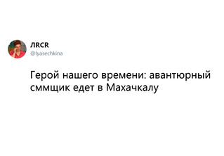 В «Твиттере» очень смешно пересказывают русскую (и не только) классику на современный лад
