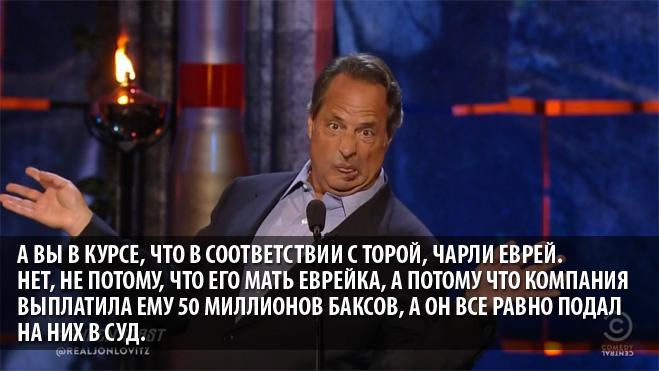Джон Ловиц
