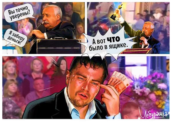 Фото №11 - Самые смешные картинки про Ди Каприо и «Оскар»