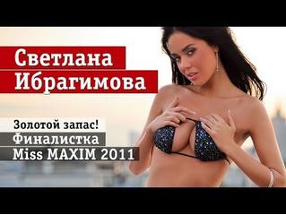 Десятка финалисток Miss MAXIM 2011. Часть пятая (Светлана Ибрагимова)