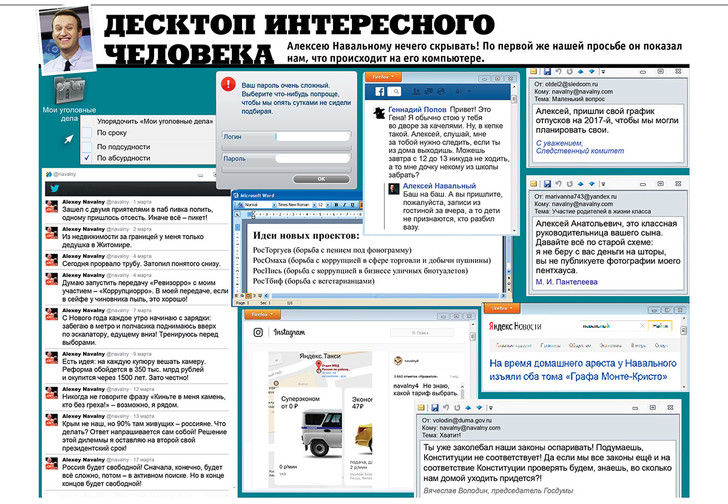 Фото №1 - Что творится на экране компьютера Алексея Навального