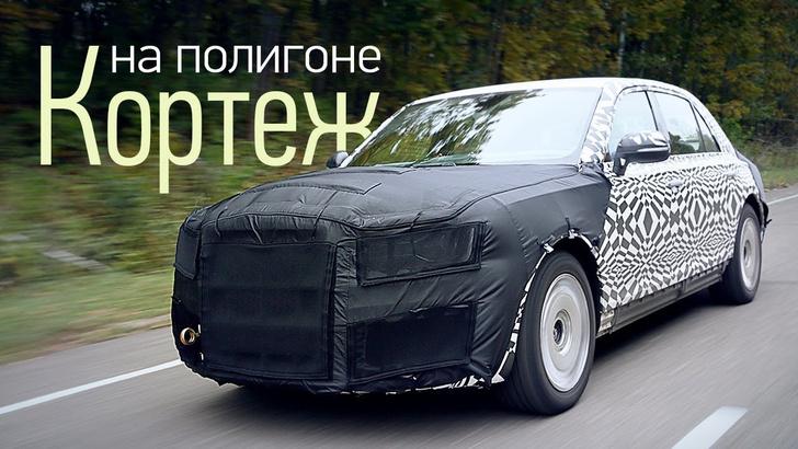 Фото №1 - Испытание седана «Кортеж», созданного для российских чиновников (видео)