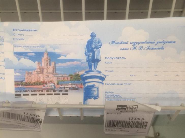 Фото №2 - Конфуз: Почта России выпустила конверты в честь МГУ с совсем другим зданием
