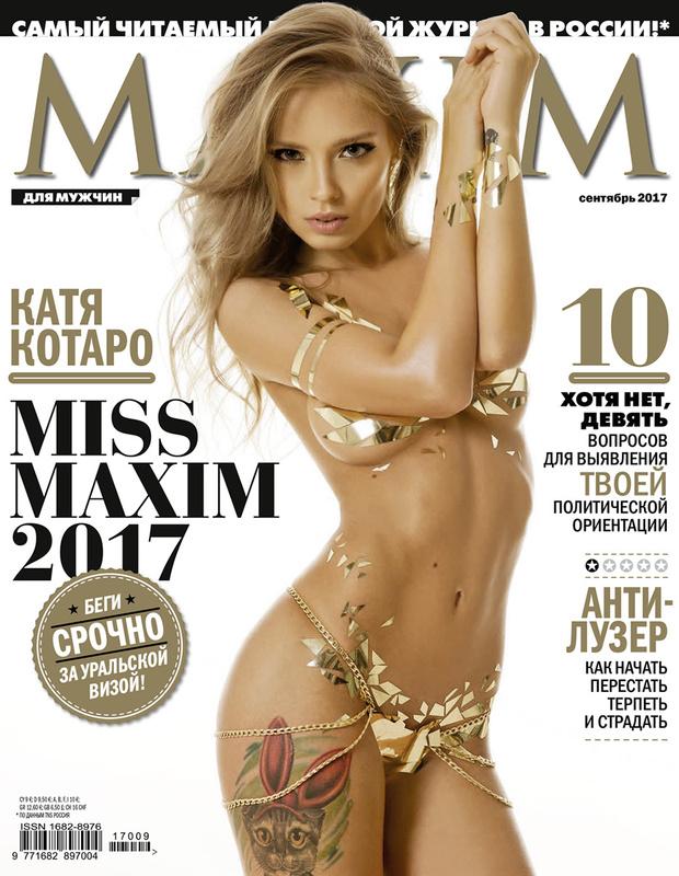 Фото №5 - Лучшие обложки и фотографии журнала MAXIM за 200 номеров