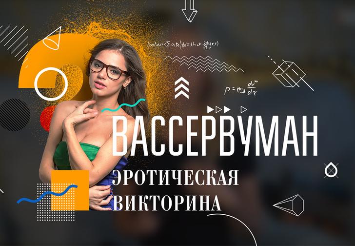 Вассервуман № 1: Наталья Андреева блистает интеллектом и не только