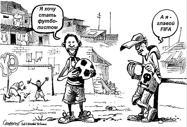 Фото №2 - Пенальти разных широт: коррупция ФИФА глазами иностранных карикатуристов