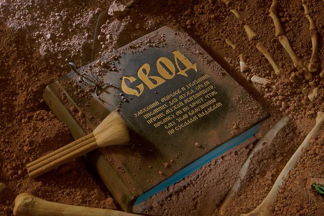 Закадычный кодекс