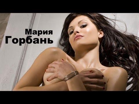 Мария Горбань на MAXIM Online