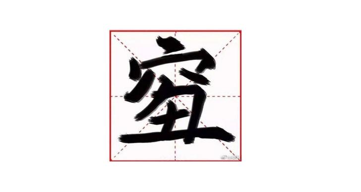 Фото №1 - Китайцы выбрали слово года: «бедный и уродливый»