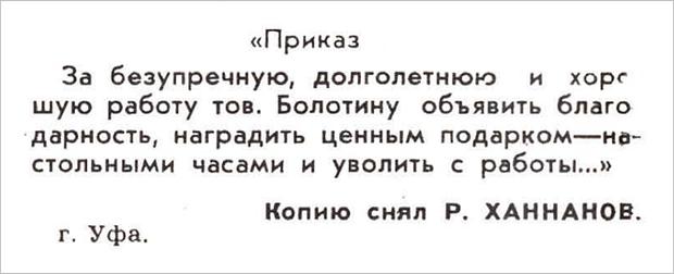 Фото №24 - Идиотизмы из прошлого: 1969 год (выпуск №2)
