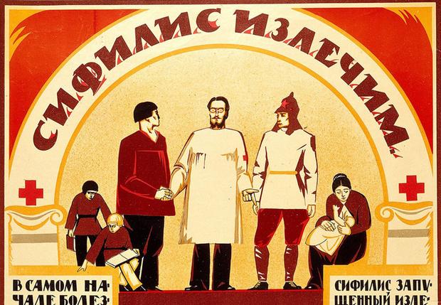 Фото №1 - Названы самые «популярные» у россиян венерические заболевания