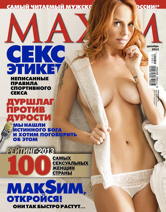 MAXIM декабрь 2013