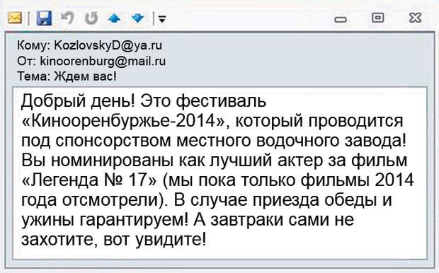 Фото №10 - Что творится на экране компьютера актёра Данилы Козловского