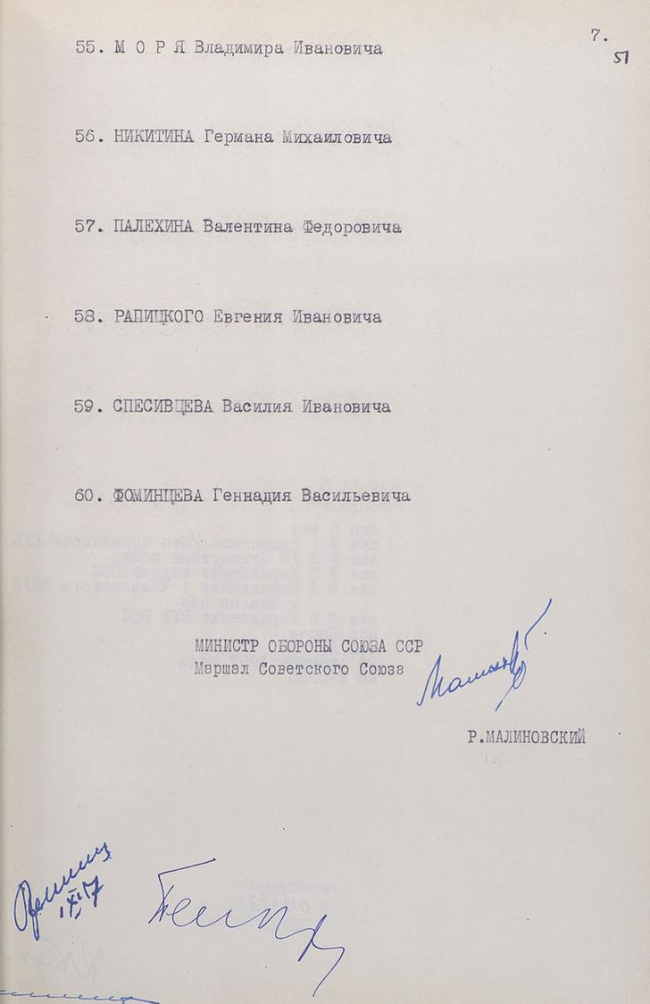 Фото №6 - «Обладает хорошей координацией движений. Умеет хранить военную тайну»: Минобороны опубликовало рассекреченные документы про Гагарина!