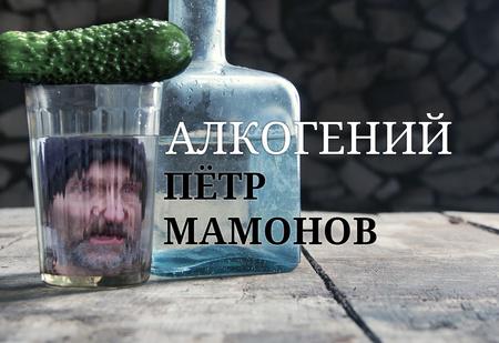 Алкогений: Петр Мамонов