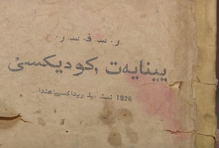 Фото №1 - Семья десятки лет принимала за Коран... Уголовный кодекс РСФСР! (ВИДЕО все тебе объяснит)