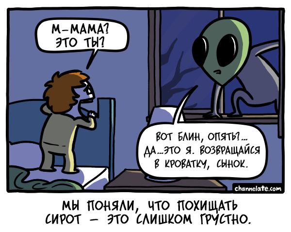 Комикс channelate.com