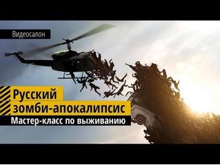 """Видеосалон. """"Война миров Z"""" и русские зомби-хорроры"""
