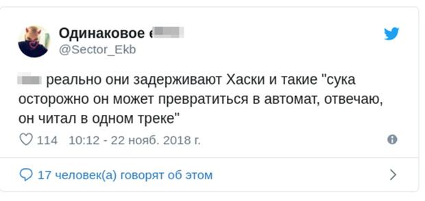 Фото №2 - В Краснодаре задержали рэпера Хаски. В соцсетях негодуют, шутят и недоумевают