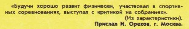 Фото №14 - Идиотизмы из прошлого: 1977 год (выпуск № 8)
