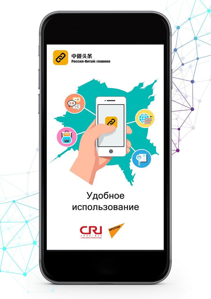 Фото №4 - «Россия-Китай: главное» двуязычная платформа для общения и путешествий