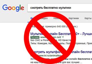 Госдума хочет запретить гуглить слова «скачать» и «смотреть бесплатно»