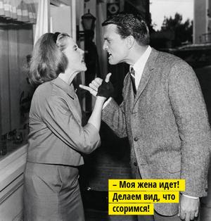 Фото №2 - Как добиться от своей женщины уважения: 13 золотых правил