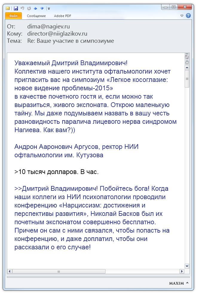 Десктоп Дмитрия Нагиева