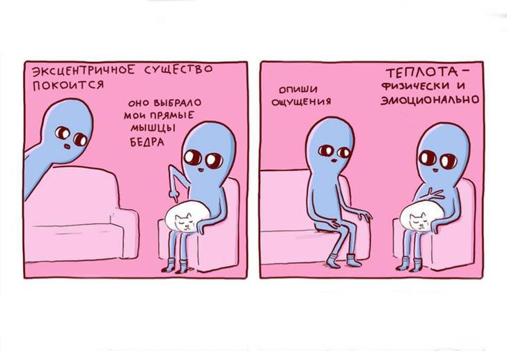 Фото №1 - Смешные комиксы о гуманоидах, пытающихся жить как люди